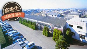 株式会社古賀歯車製作所