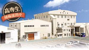 石橋工業株式会社