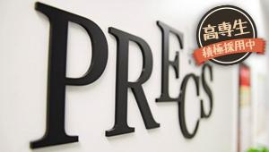 株式会社PRECS
