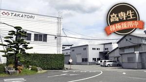 株式会社鷹取製作所