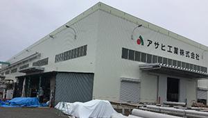 アサヒ工業株式会社
