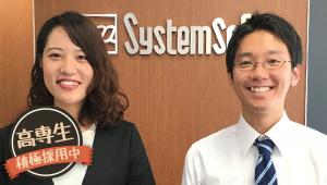 株式会社システムソフト