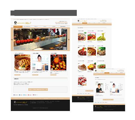 飲食店サイトサンプル